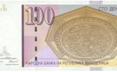 Lëshohet në përdorim 100 denari metalik, ja si duket (Foto)
