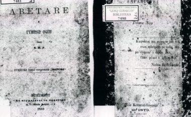 """Përvjetori i botimit të """"Alfabetares së gjuhës shqipe"""""""