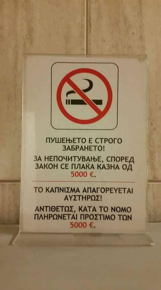 Gjuha shqipe pengesë për maqedonasit  por jo edhe greqishtja