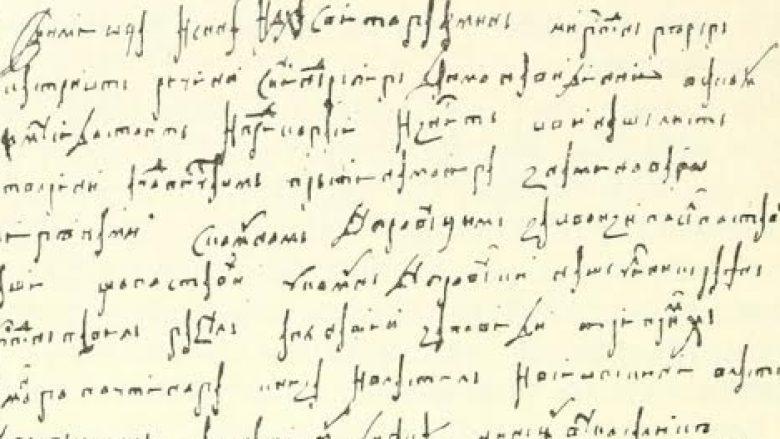 Faksimile e Skënderbeut e vitit 1459 (Foto)