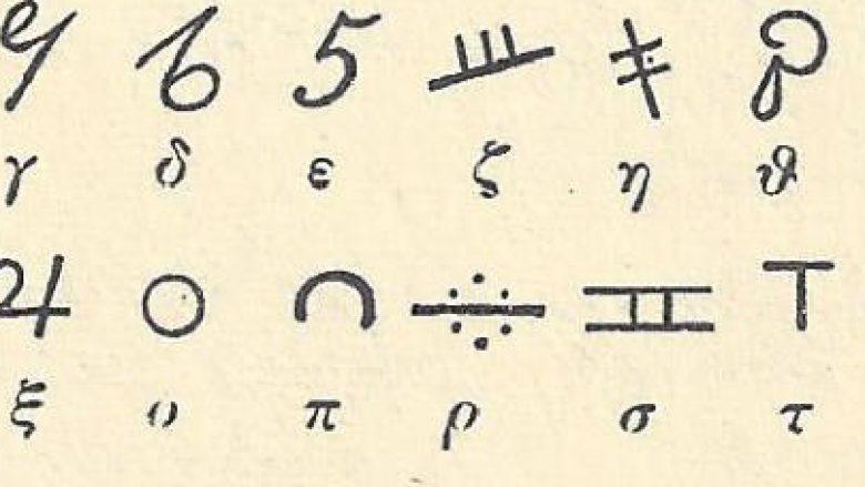 Shqiptarët, populli i vogël që ka shkruar me 11 alfabete