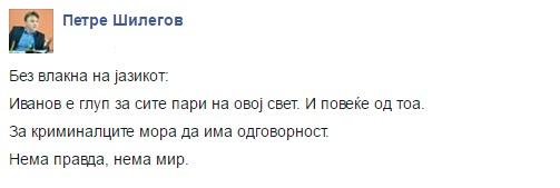 Shilegov Ivanov budalla