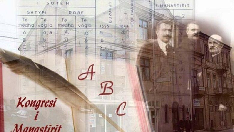 Dita e Alfabetit të Gjuhës Shqipe, Meta në Shkup