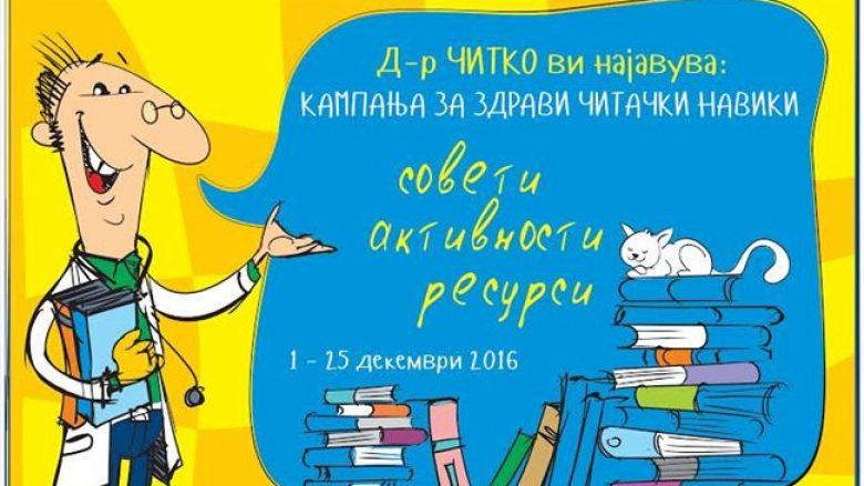Fushatë për nxitjen e leximit dhe mësimit te më të rinjtë e Maqedonisë