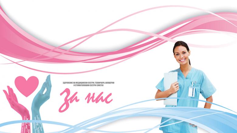 Konkurs për infermieren më të suksesshme dhe më njerëzore në Maqedoni